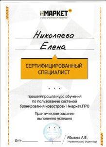 IMG_20200208_0006